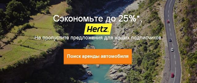 Эксклюзивные скидки 25% на аренду автомобиля с компанией Hertz