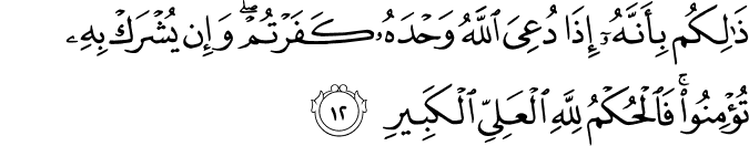 Surat Al Mu'min Ayat 12