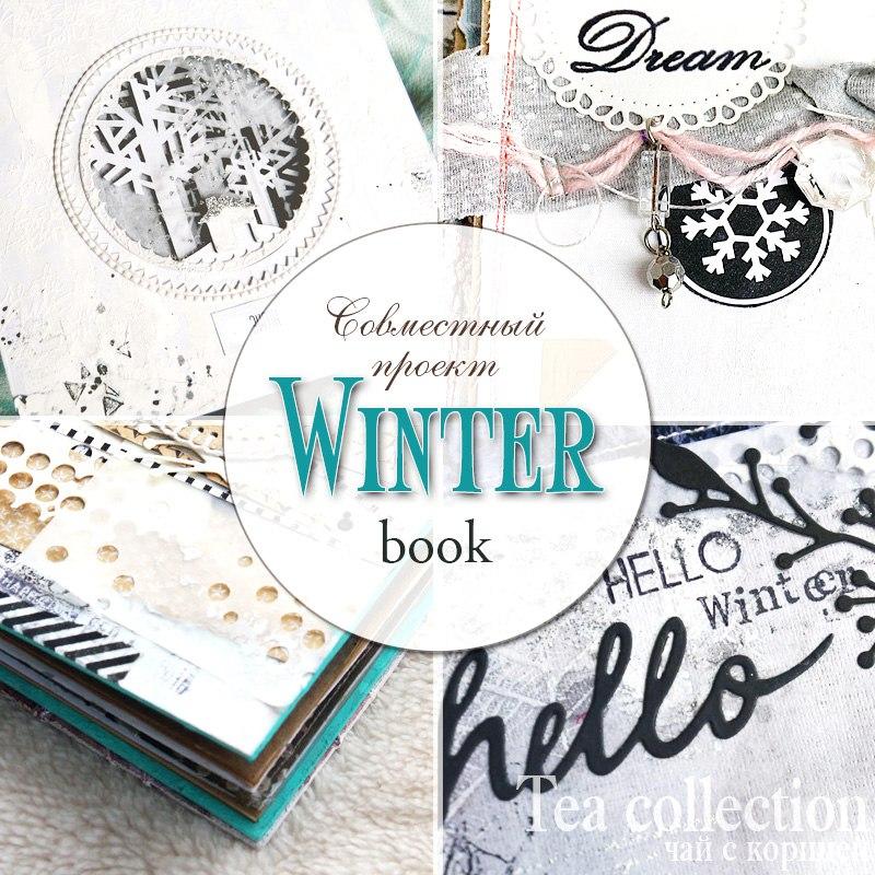 Совместный проект WinterBook от Чая с корицей