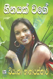 hinayak wage sinhala novel