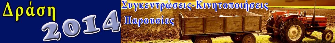 Συγκεντρώσεις - Κινητοποιήσεις 2014
