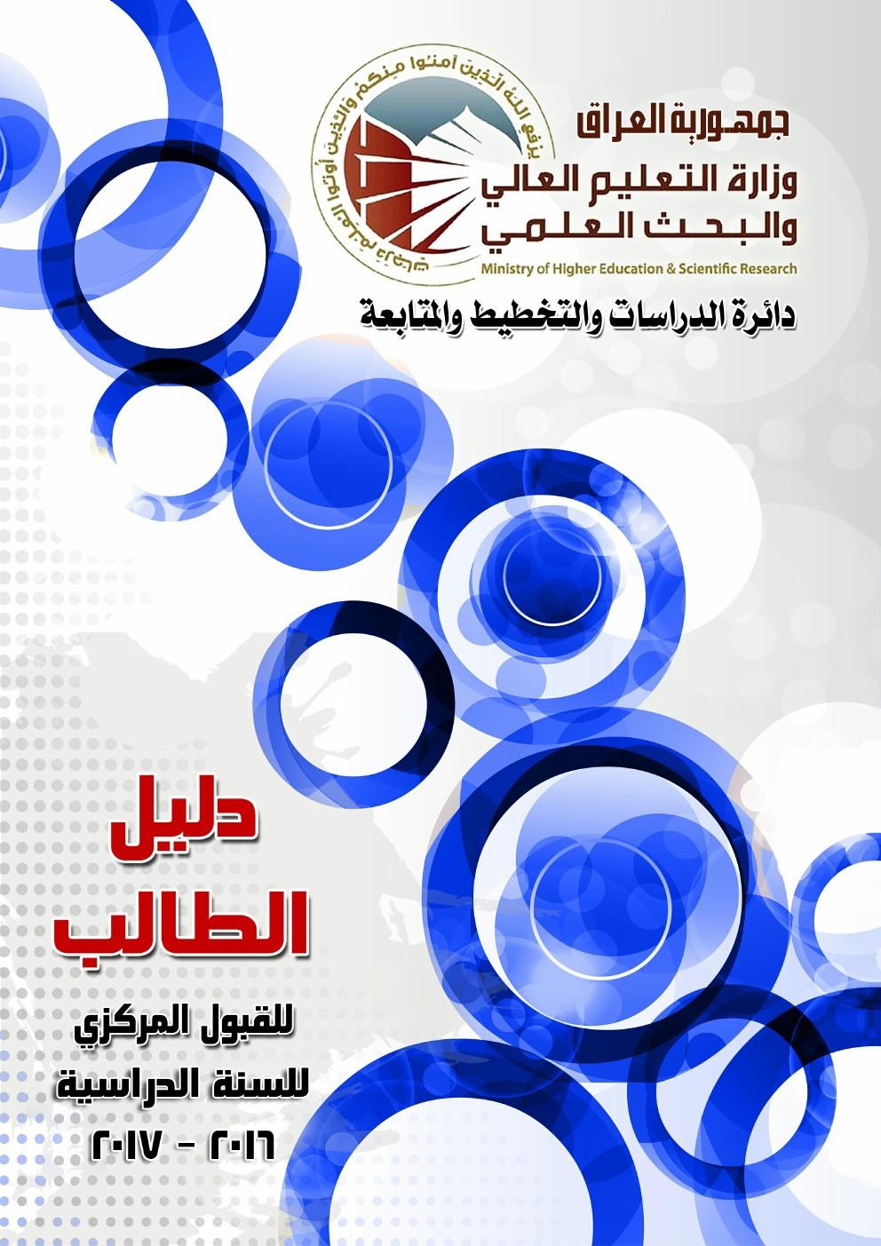دليل الطالب 2016-2017