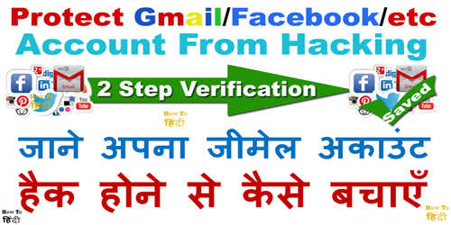 Gmail Prevent Hacking