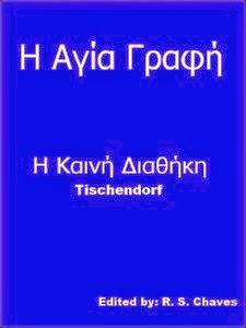 Greek T