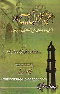 Aqeedah Nuzul e Masih Islamic Book