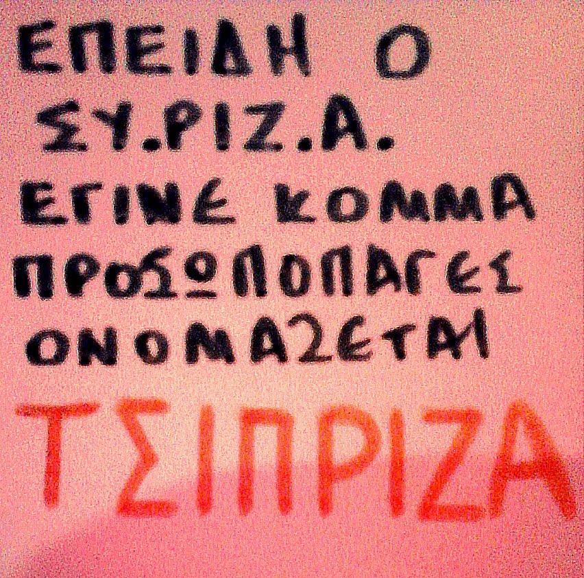 ΣΥΡΙΖΑ ή ΤΣΙΠΡΙΖΑ ?