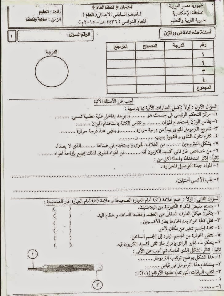 امتحانات الاسكندرية 2015 - امتحان العلوم للصف السادس الابتدائى نصف العام 2015