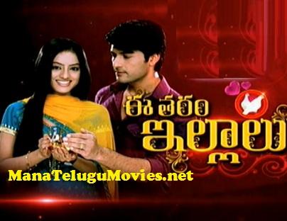 Eetharam Illalu Telugu Serial