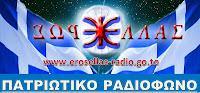 EROS HELLAS RADIO