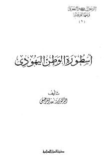 أسطورة الوطن اليهودي - سعد المرصفي