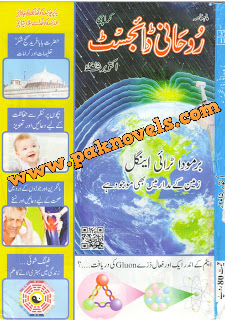 Free Download PDF Monthly Rohani Digest October 2015