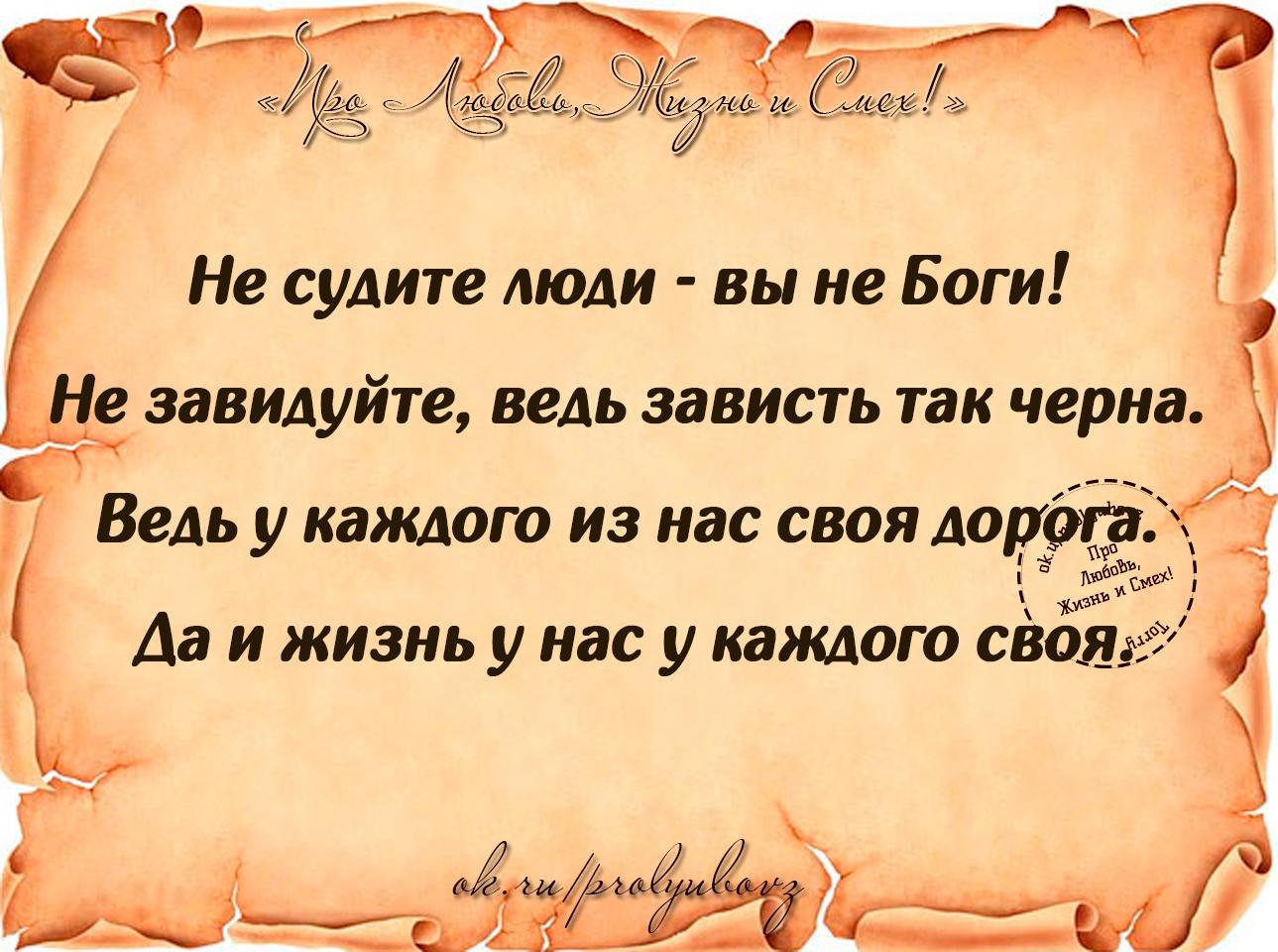 Цитаты о людях и жизни так чтобы каждое слово