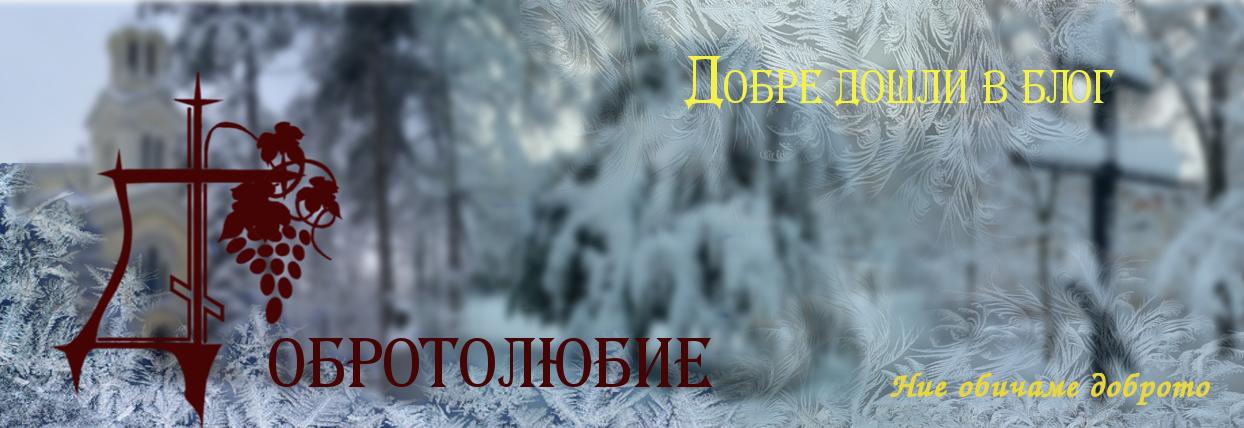 † ДОБРОТОЛЮБИЕ †