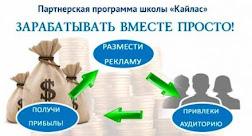 Партнерская Программа школы Кайлас.