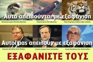 Μία είναι η διέξοδος για τον ελληνικό λαό… σας βουλιάζουμε και αλλάζουμε