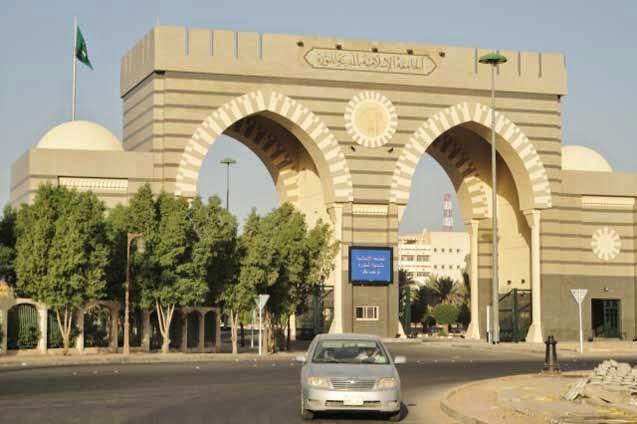 Madinah University: Islamic University of al-Madinah al-Munawarah [الجامعة الإسلامية بالمدينة المنورة]