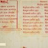 Assamese Wedding Card Writing