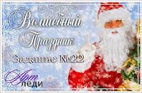 http://art-lady2011.blogspot.ru/2013/12/22.html