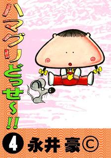 ハマグリどっせ~!! 第01-04巻