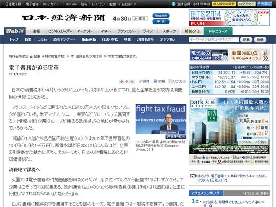 電子書籍が迫る変革 :日本経済新聞 http://www.nikkei.com/article/DGKDZO70568740Q4A430C1MM8000/