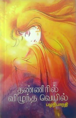 Thaneeril Viluntha Veyil By Palanibharathi Buy Online