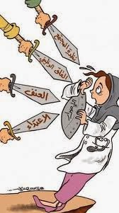 رصيد المرأه العربيه فى بنك الحياة