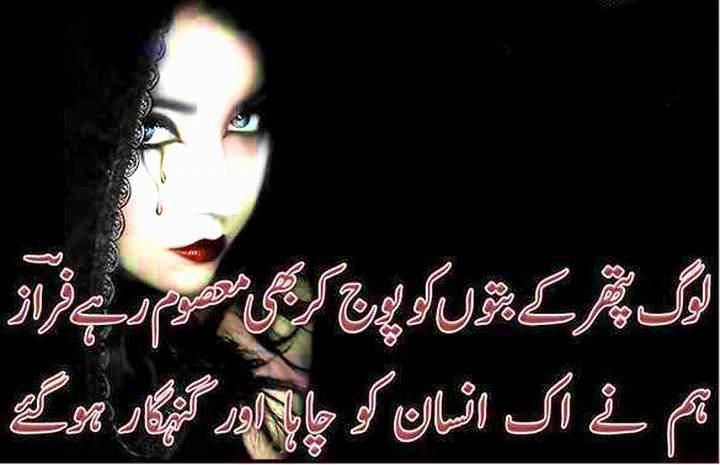 POETRY WORLD: Faraz Poetry, Faraz Urdu Poetry, Faraz Picture Poetry ...