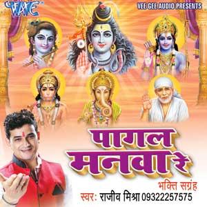 Watch Promo Videos Songs Bhojpuri Bol bam Album Pagal Manwa Re 2015 (Rajiv Mishra) Songs List, Download Full HD Wallpaper, Photos.