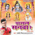 Pagal Manwa Re 2015 (Rajiv Mishra) Bol Bum Album Songs List
