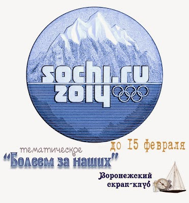 http://scrapvrn.blogspot.ru/2014/01/blog-post_25.html
