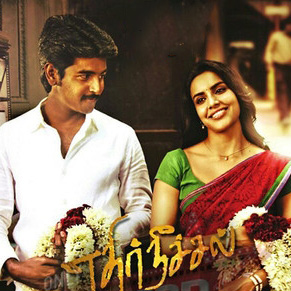 Ethir Neechal Songs Lyrics