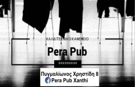 Pera Pub Ξάνθη (Κάντε κλικ στην εικόνα για την σελίδα στο facebook)