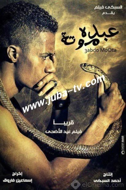 فيلم عبدة موتة