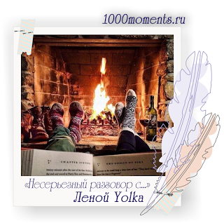 http://blog1000moments.blogspot.de/2015/11/yolka.html