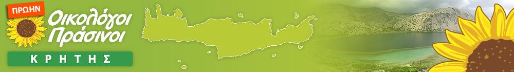 Οικολόγοι Πράσινοι Κρήτης