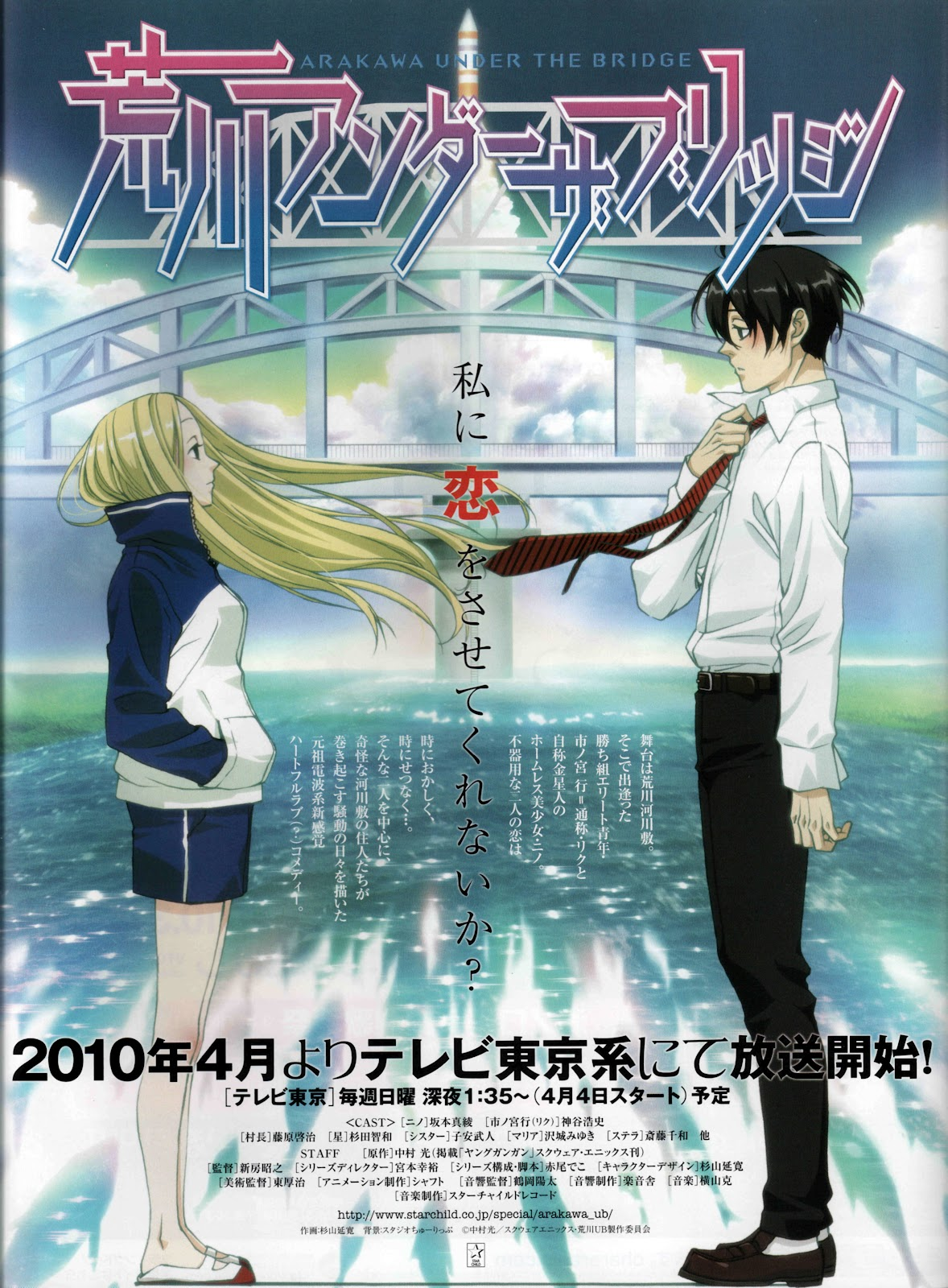 [Aporte] Arakawa Under the Bridge - 13/13 - AWC