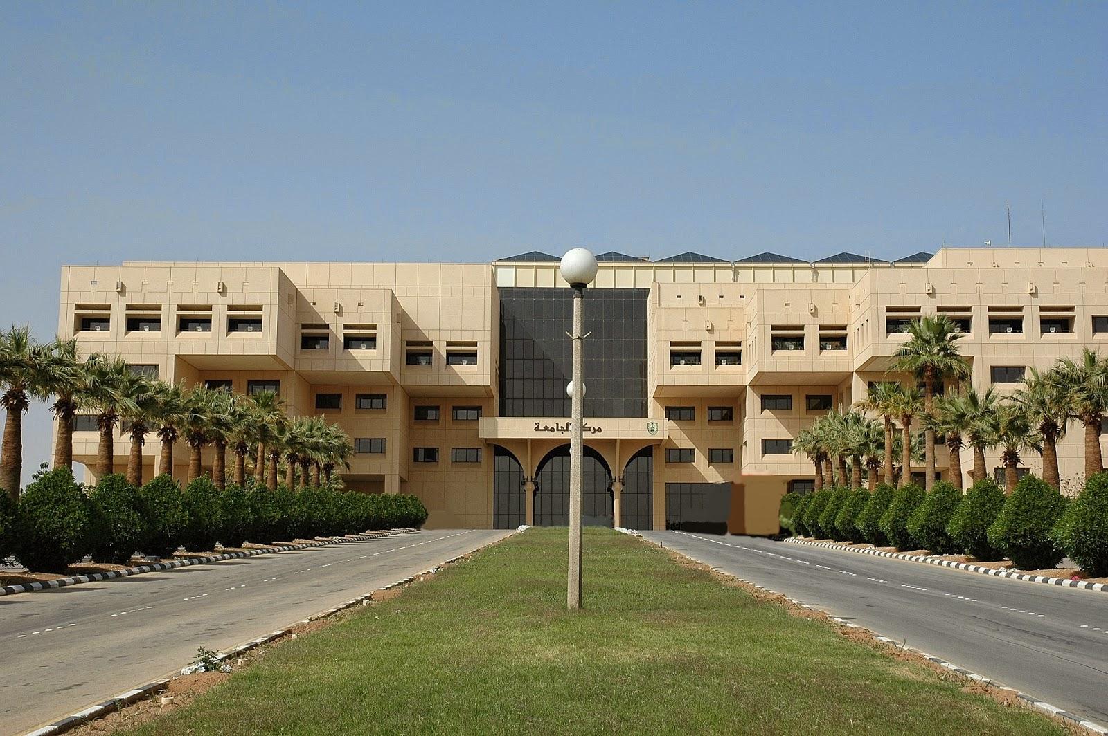 Αποτέλεσμα εικόνας για King Saud University
