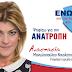 Αναστασία Μανωλοπούλου - Νικολοπούλου