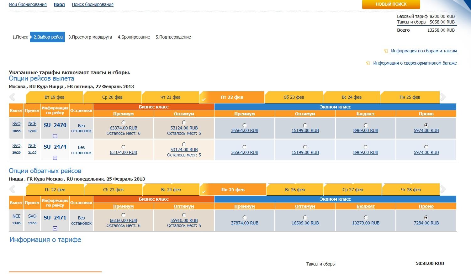Москва Ош авиабилеты Дешевые билеты на самолет MOW-OSS
