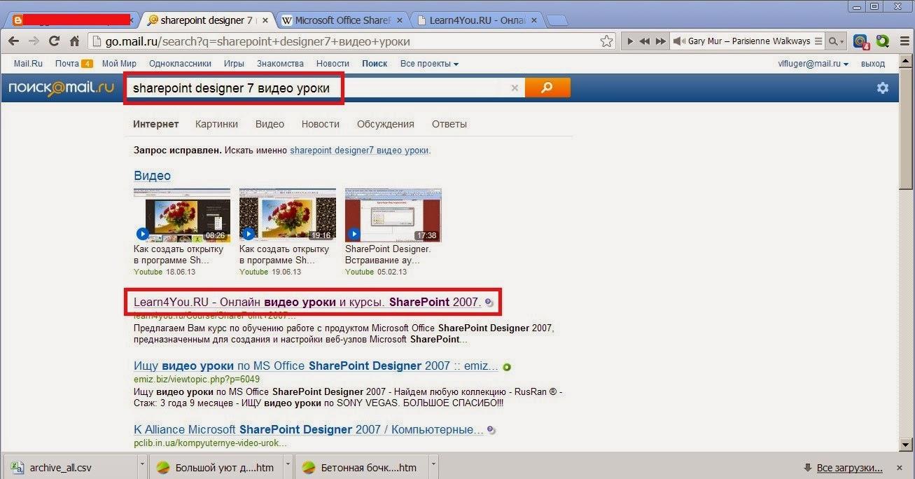 Блог Яшаркина Е.Ю.: SharePoint Designer 2007