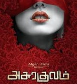 Asurakulam 2015 Tamil Movie