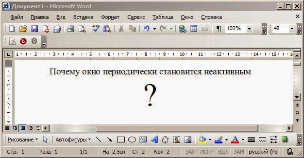 окно становится неактивным Windows 7