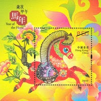 Hong Kong: Year of the Horse 2014 - Copyright © 2005 Hongkongpoststamps
