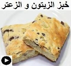 فيديو خبز الزيتون و الزعتر