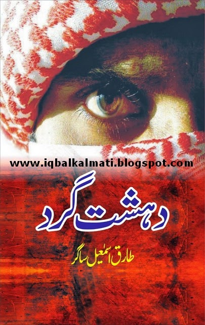 Dehshat Gard Urdu Novel by Tariq Ismail Sagar