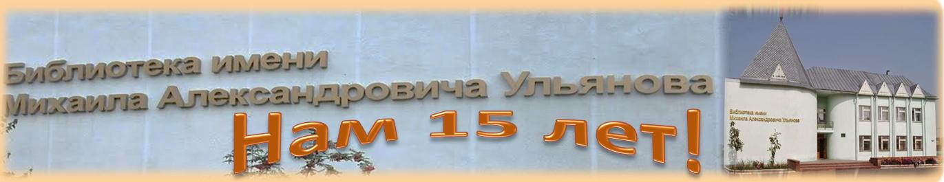 Юбилей библиотеки