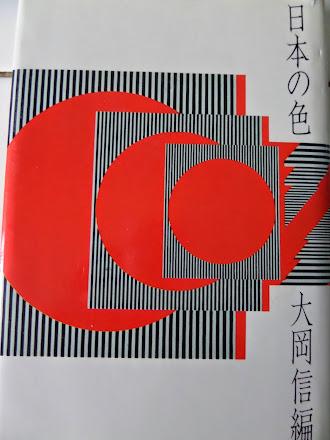 「日本の色」(大岡 信 編 朝日新聞社 1976年)を読む