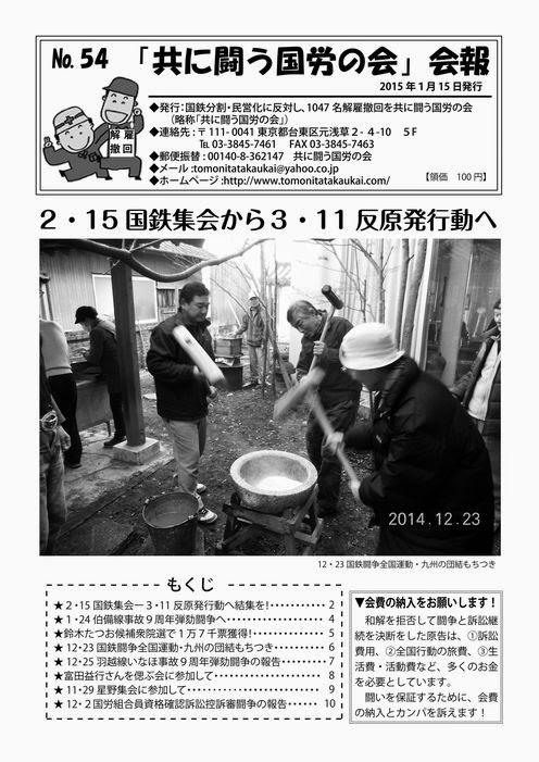 http://tomonitatakaukai.com/pdf/kaihou54.pdf
