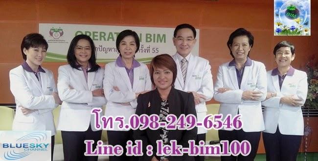 สุขและสวย BIM100ทีวีช่อง5 โทร.098-249-6546 จ.ชลบุรี พัทยา