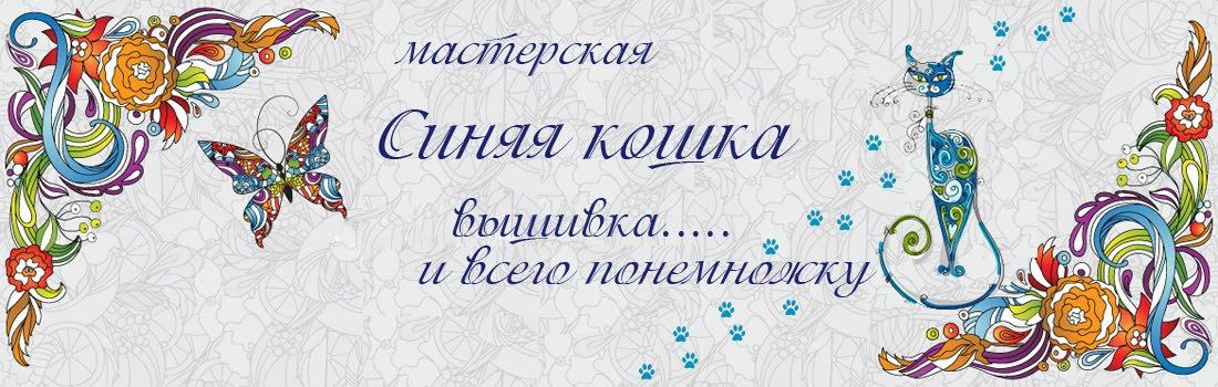 """Мастерская  """"Синяя кошка"""""""